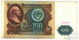 """Билет государственного банка СССР 100 рублей, 1991 г., водяной знак """"Ленин"""""""