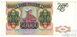 Банк России 50000 рублей, 1993 г.