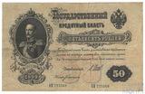 Государственный кредитный билет 50 рублей, 1899 г., Шипов-Богатырев