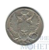 10 копеек, серебро, 1821 г., СПБ ПД