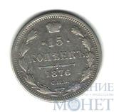 15 копеек, серебро, 1876 г., СПБ НI