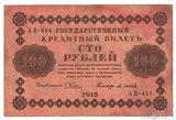 Государственный кредитный билет 100 рублей, 1918 г., кассир-М.Осипов