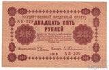 Государственный кредитный билет 25 рублей, 1918 г., кассир-Ев.Гейльман