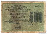 Расчетный знак РСФСР 500 рублей, 1919 г., кассир-А.Алексеев