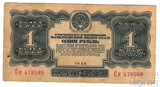 Государственный казначейский билет СССР 1 рубль, 1934 г., без подписей