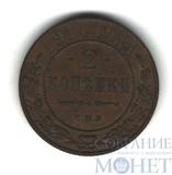 2 копейки, 1914 г., СПБ