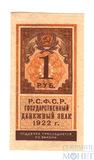 Государственный денежный знак 1 рубль, 1922 г.