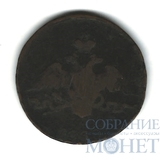 1 копейка, 1838 г., СМ