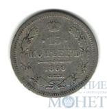 15 копеек, серебро, 1860 г., СПБ ФБ