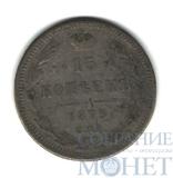 15 копеек, серебро, 1873 г., СПБ HI