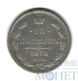15 копеек, серебро, 1878 г., СПБ НФ