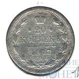 20 копеек, серебро, 1877 г., СПБ НI