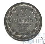 20 копеек, серебро, 1879 г., СПБ НФ