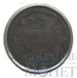 Монета для Финляндии: 25 пенни, серебро, 1890 г.