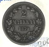 Монета для Финляндии: 2 марки, серебро, 1870 г.