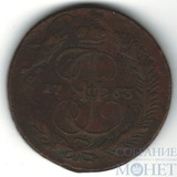 "5 копеек, 1763 г., ММ,""перечекан"""