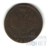 1 копейка, 1830 г., ЕМ ИК