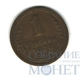 1 копейка, 1929 г.