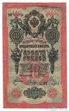 Государственный кредитный билет 10 рублей, 1909 г., Шипов - Софронов