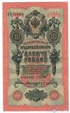 Государственный кредитный билет 10 рублей, 1909 г., Шипов - А. Былинский