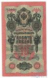 Государственный кредитный билет 10 рублей, 1909 г., Шипов - Е.Родионов