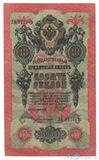 Государственный кредитный билет 10 рублей, 1909 г., Шипов - Богатырев