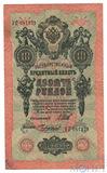 Государственный кредитный билет 10 рублей, 1909 г., Шипов - Чихиржин