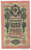 Государственный кредитный билет 10 рублей, 1909 г., Шипов - А. Афанасьев