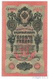 Государственный кредитный билет 10 рублей, 1909 г., Шипов - Ф. Шмидт