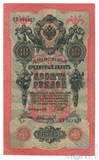 Государственный кредитный билет 10 рублей, 1909 г., Шипов - Иванов
