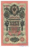 Государственный кредитный билет 10 рублей, 1909 г., Шипов - Гусев