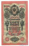 Государственный кредитный билет 10 рублей, 1909 г., Шипов - Метц