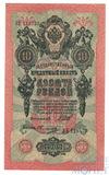 Государственный кредитный билет 10 рублей, 1909 г., Шипов - Овчинников