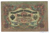 Государственный кредитный билет 3 рубля, 1905 г., Шипов - Родионов
