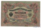 Государственный кредитный билет 3 рубля, 1905 г., Шипов - А. Афанасьев