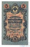 Государственный кредитный билет 5 рублей, 1909 г., Шипов - Ив. Гусев