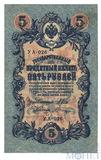 Государственный кредитный билет 5 рублей, 1909 г., Шипов - В. Шагин, У А - 026