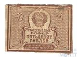 Расчетный знак РСФСР 50 рублей, 1920 г.