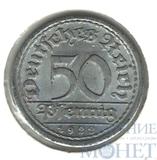 50 пфеннингов, 1922 г., А, Веймарская республика(Германия)
