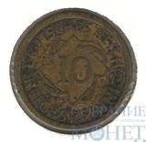 10 рейхпфеннингов, 1925 г., А, Веймарская республика(Германия)