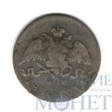 5 копеек, серебро, 1830 г., СПБ НГ