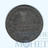 5 копеек, серебро, 1845 г., СПБ КБ