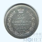 25 копеек, серебро. 1856 г., СПБ ФБ