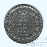 25 копеек, серебро, 1848 г., СПБ НI