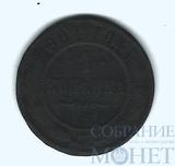 1 копейка, 1904 г., СПБ