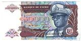 50000 заир, 1991 г., Заир
