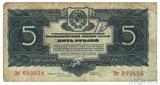 """Государственный казначейский билет СССР 5 рублей, 1934 г.,""""с подписями"""""""