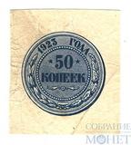 50 копеек, 1923 г.