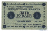 Кредитный билет 5 рублей, 1918 г., кассир-Е.Жихарев(перегиб)