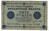 Государственный кредитный билет 5 рублей, 1918 г., кассир-М.Осипов